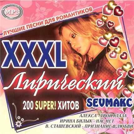 Категория: сборник исполнитель: va название: лирический союз (2014) стиль: pop, rock дата релиза: 2014